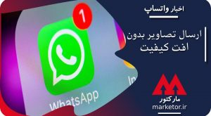 واتساپ: در واتساپ تصاویر بدون افت کیفیت ارسال می شود.