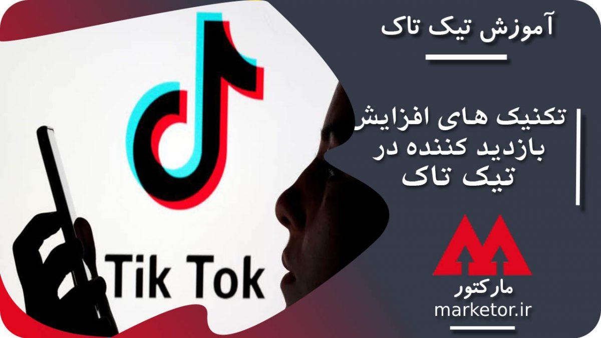تیک تاک :آموزش تکنیک های افزایش بازدید کننده در تیک تاک (TikTok)