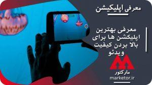 معرفی بهترین اپلیکشن ها برای بالا بردن کیفیت ویدئو