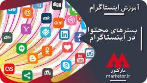 اینستاگرام : معرفی بسترهای متنوع محتوا در اینستاگرام