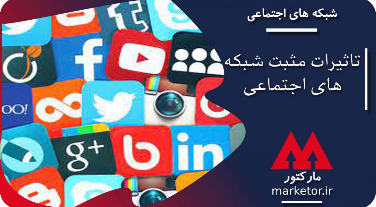 شبکه های اجتماعی:آشنایی با تاثیرات مثبت شبکه های اجتماعی