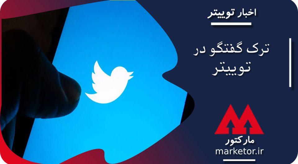 توییتر : گسترش قابلیت Unmention برای ترک گفتگو در توییتر