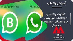 واتساپ : تفاوت واتساپ بیزینس Whatsapp Business با واتساپ معمولیچیست؟