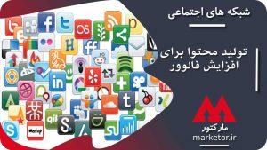 شبکه های اجتماعی :۷ تکنیک تولید محتوا برای افزایش فالوور در شبکههای اجتماعی