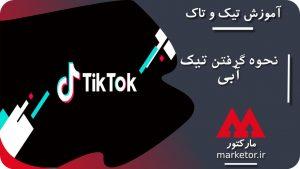 تیک تاک :آموزش نحوه گرفتن تیک آبی در تیک تاک