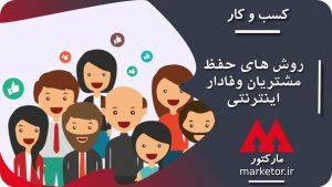 کسب و کار:روش های حفظ مشتریان وفادار اینترنتی