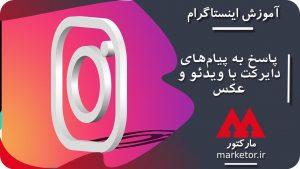 اینستاگرام :آموزش پاسخ به پیامهای دایرکت اینستاگرام با تصویر یا ویدئو