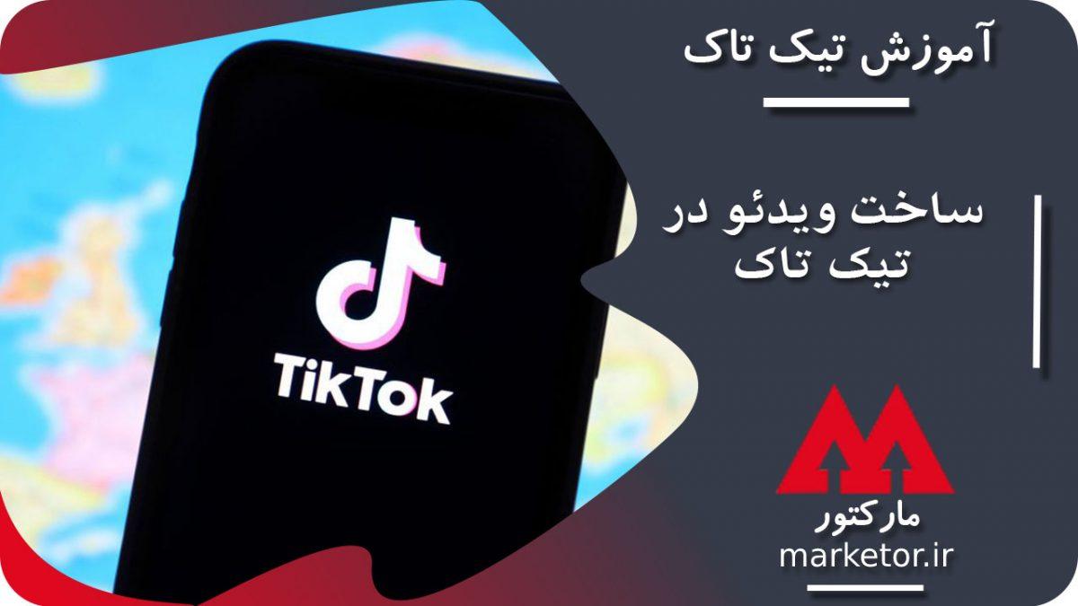تیک تاک :چگونگی ساخت ویدئو در تیک تاک (TikTok) که باید بلد باشید.