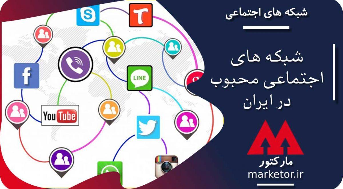 شبکه های اجتماعی :محبوب ترین شبکه های اجتماعی در بین کاربران ایرانی کدام است؟