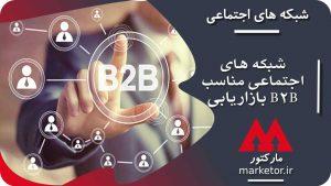شبکه های اجتماعی : شبکه های اجتماعی مناسب بازاریابی B2B برای کسب و کار