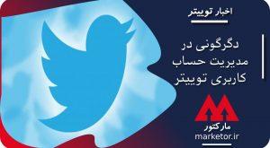 توییتر :سه ویژگی جدید توییتر که موجب دگرگونی در مدیریت حساب کاربری می شود.