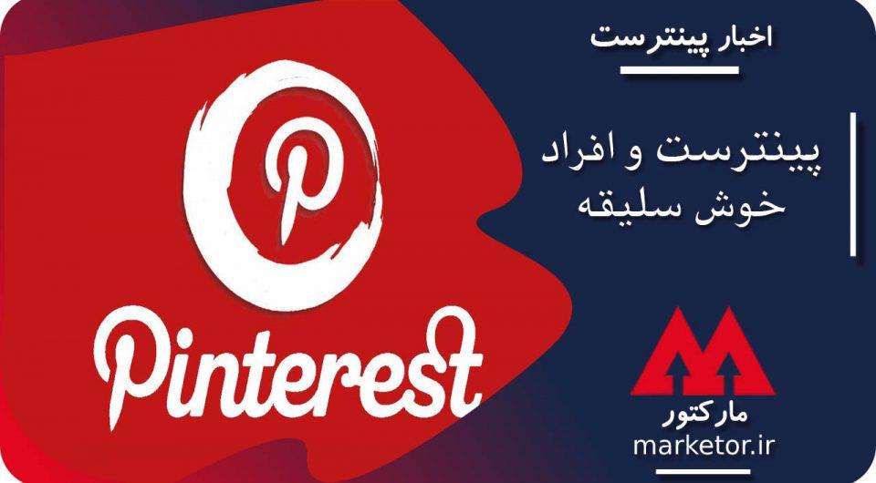 پینترست، شبکه اجتماعی اشخاص خلاق و خوش سلیقه