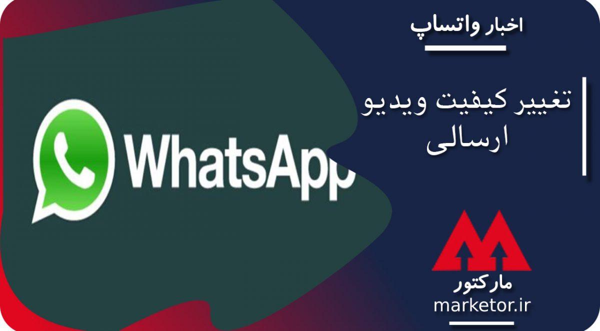 واتساپ :بزودی کیفیت ویدیو ارسالی در واتس اپقابل تغییر خواهد بود.