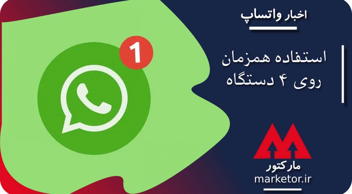 واتساپ :قابلیت استفاده همزمان روی 4 دستگاه در واتساپ پشتیبانی می شود.