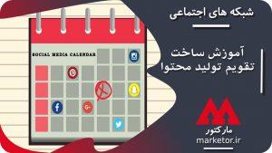 شبکه های اجتماعی :آموزش ساخت تقویم تولید محتوا در شبکه های اجتماعی