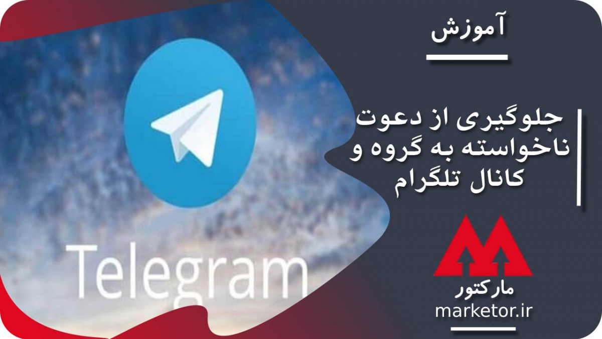 تلگرام: جلوگیری از دعوت ناخواسته به گروه و کانال تلگرام