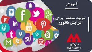 ۷ تکنیک تولید محتوا برای افزایش دنبال کننده در شبکههای اجتماعی