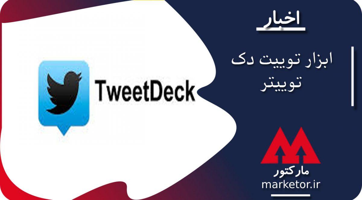 توییتر:به زودی ابزار توییت دک شبیه به نسخه تحت وب این شبکه اجتماعی می شود.
