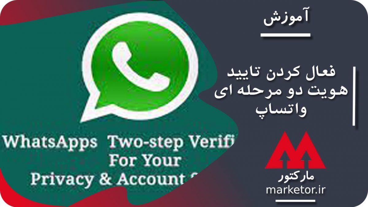 واتساپ: آموزش فعال کردن تایید هویت دو مرحله ای whatsapp اندروید