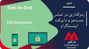 فیسبوک :رمزگذاری سرتاسری در تماسهای مسنجر و دایرکت اینستاگرام