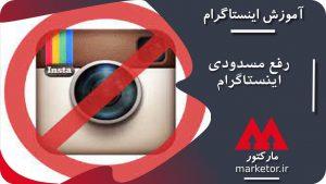 اینستاگرام :آموزش رفع مسدودی اینستاگرام