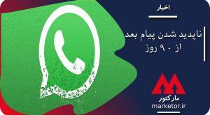 واتساپ :پیام ها در قابلیت جدید واتساپ بعد از 90 روز ناپدید می شوند.