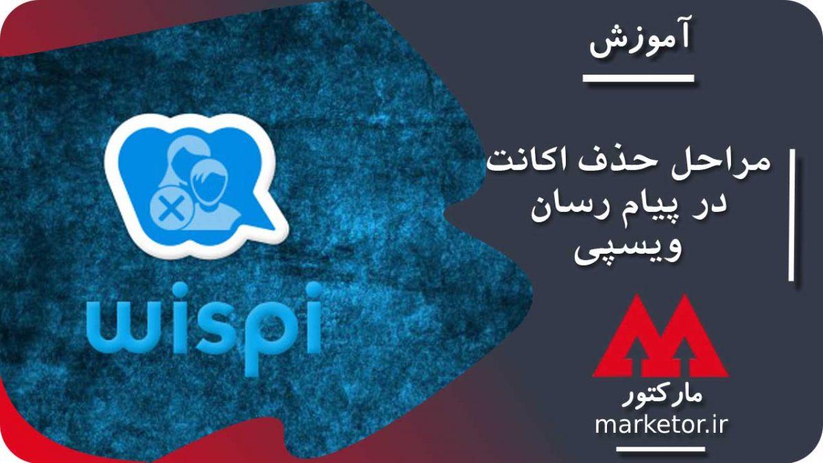 ویسپی :آموزش حذف اکانت (delete account) در پیام رسان ویسپی