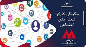 شبکه های اجتماعی :چگونگی کارکرد شبکه های اجتماعی و حذف محتوا توسط آنها