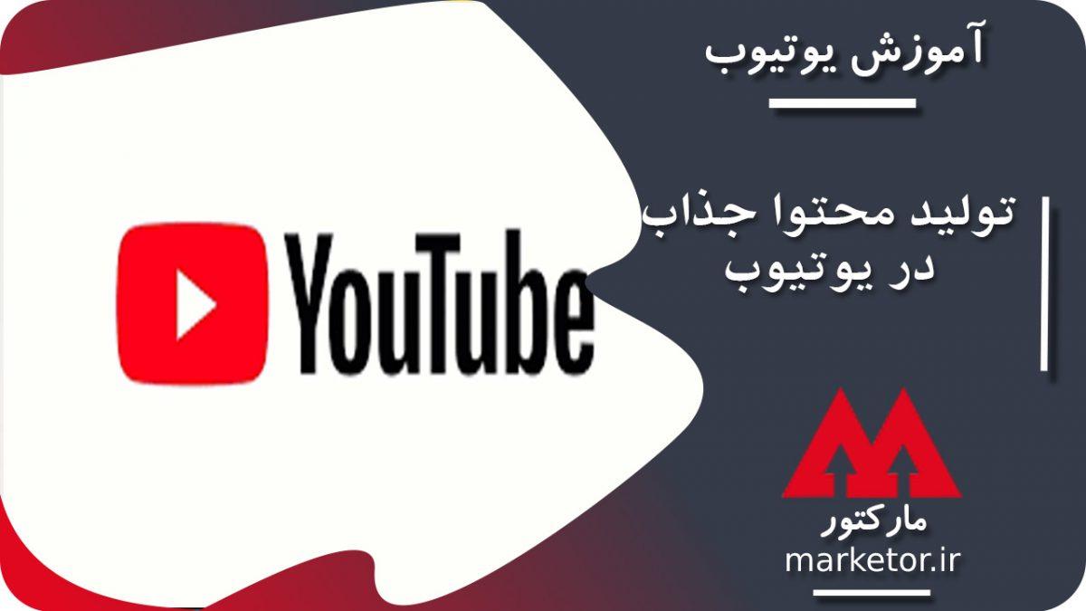 یوتیوب :در یوتیوب چگونه محتوای جذاب و پر بیننده تولید کنیم؟