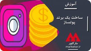 اینستاگرام :راهنمای ساخت یک برند پولساز در اینستاگرام
