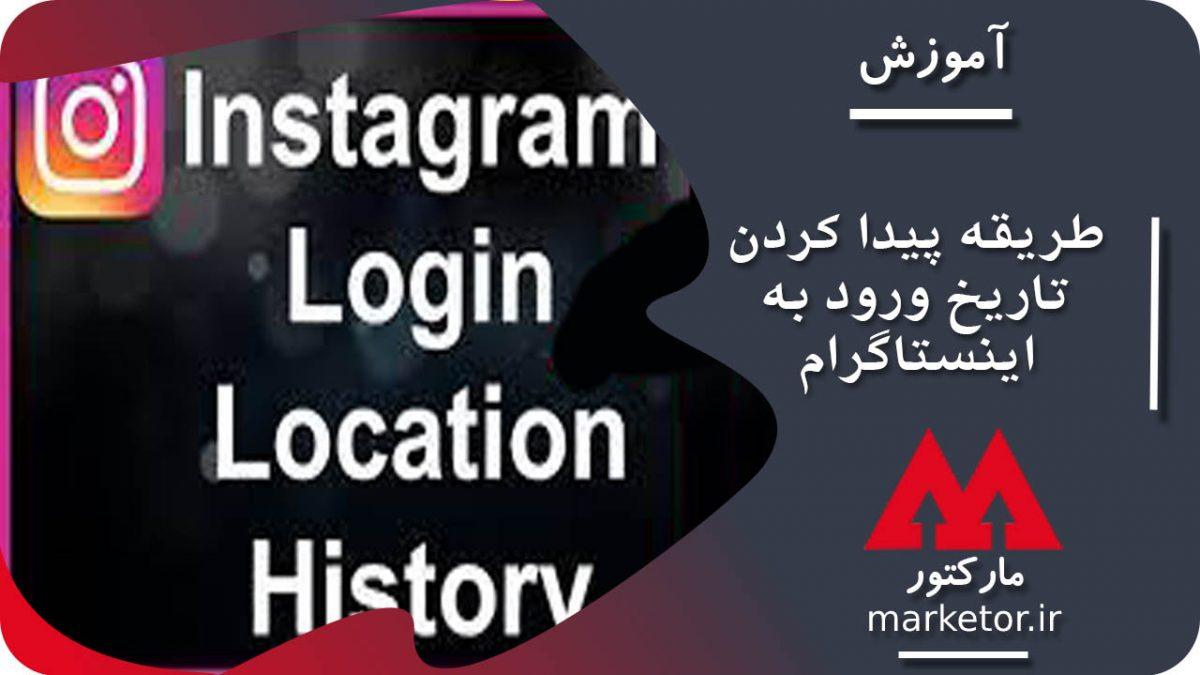 اینستاگرام :آموزش پیدا کردن تاریخ های ورود به اینستاگرام