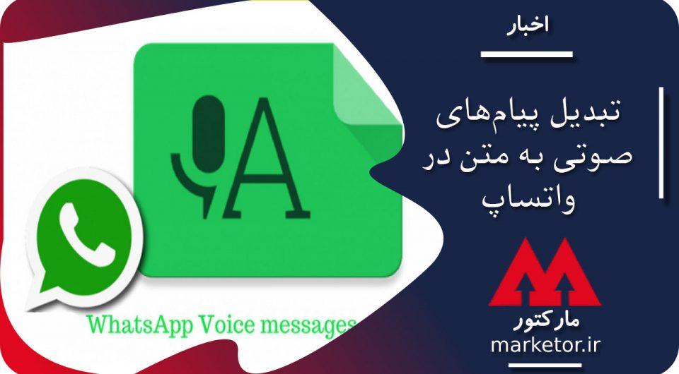 واتساپ : قابلیت تبدیل پیامهای صوتی به متن در واتساپ