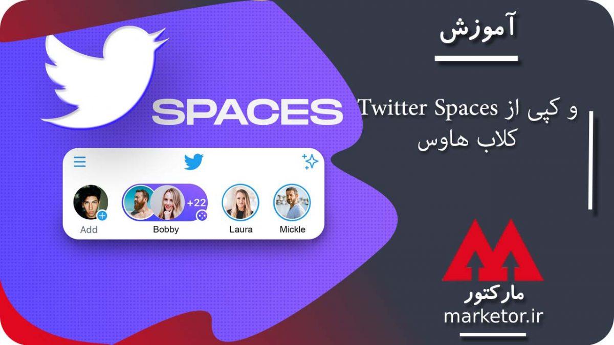 توییتر : Twitter Spaces چیست و آیا کپی از کلابهاوس است؟