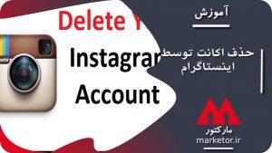 اینستاگرام :با انجام ندادن این تنظیمات اینستاگرام به زودی اکانتتان را حذف میکند.