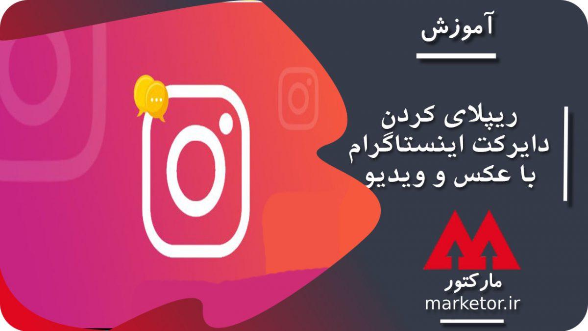 اینستاگرام :چگونگی پاسخ پیامهای دایرکت اینستاگرام با تصویر و یا ویدئو