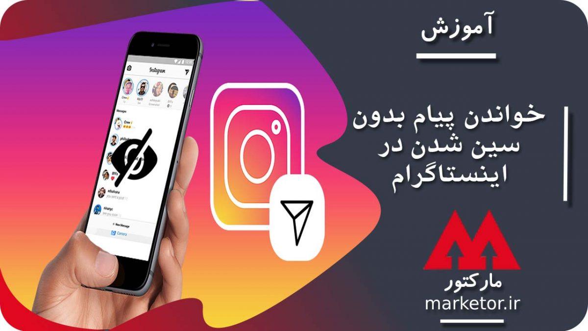 اینستاگرام :ترفند خواندن پیام بدون seen در instagram