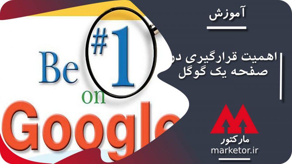 اهمیت قرارگیری در صفحه یک گوگل چیست ؟