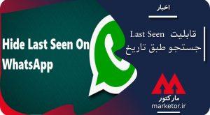واتساپ :فعالیتروی گزینه جدیدی برای Last Seen و قابلیت جستجو طبق تاریخ