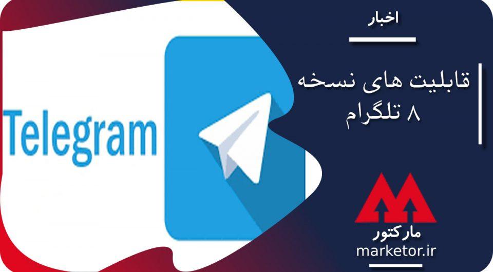 تلگرام :قابلیت پخش زنده ویدئویی در نسخه 8 تلگرام