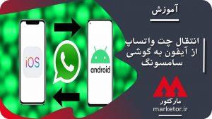 واتساپ :چگونگی انتقال چت واتساپ از آیفون به گوشی سامسونگ