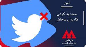 توییتر: محدود کردن پاسخ های نامناسب به توییتر اضافه شد.