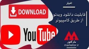 یوتیوب: آزمایش قابلیت دانلود ویدئو از طریق کامپیوتر