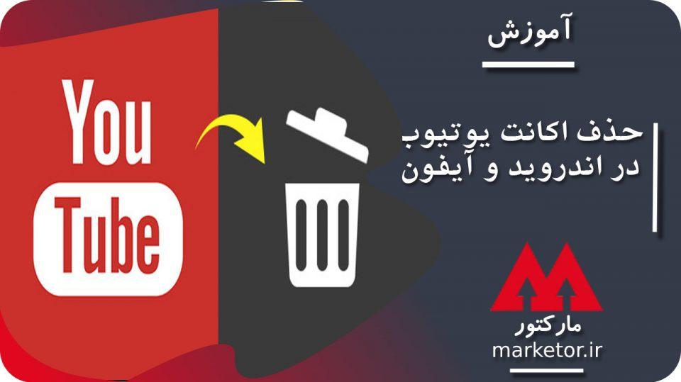 یوتیوب :آموزش گام به گام حذف اکانت یوتیوب در اندروید و آیفون