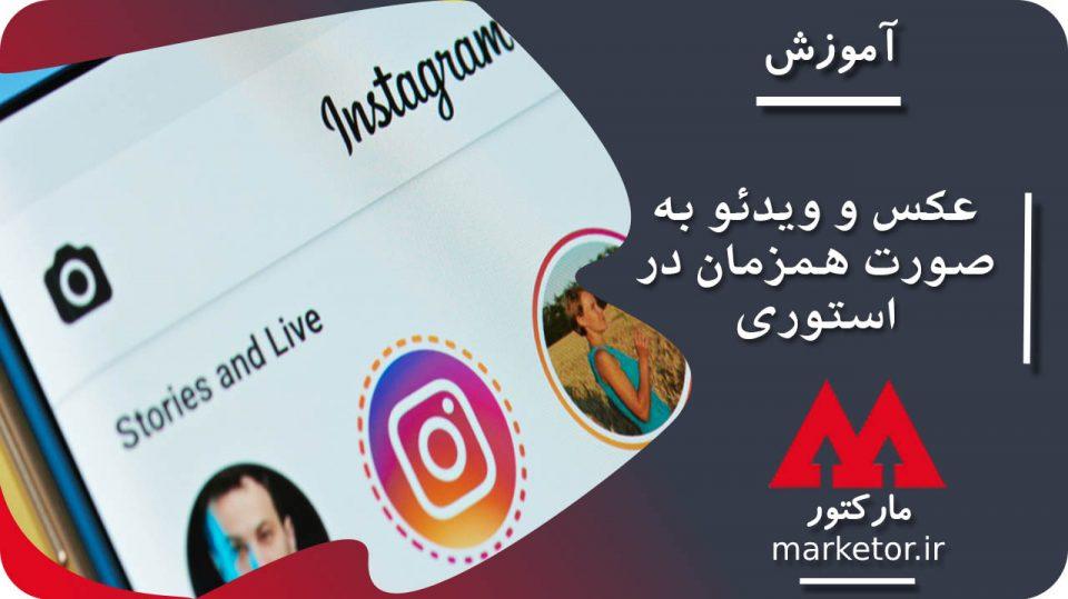 اینستاگرام :آموزش گذاشتن چند عکس و ویدئو به صورت همزمان در استوری