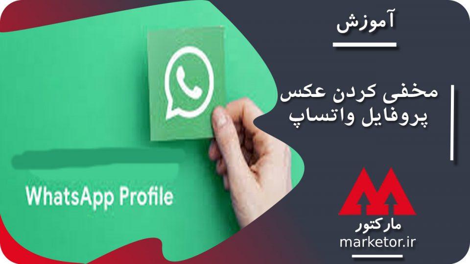 واتساپ :ترفند مخفی کردن عکس پروفایل واتساپ برای یک شخص خاص