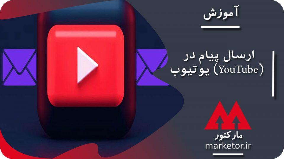 یوتیوب:آموزش ۳ تکنیک ارسال پیام در یوتیوب (YouTube)